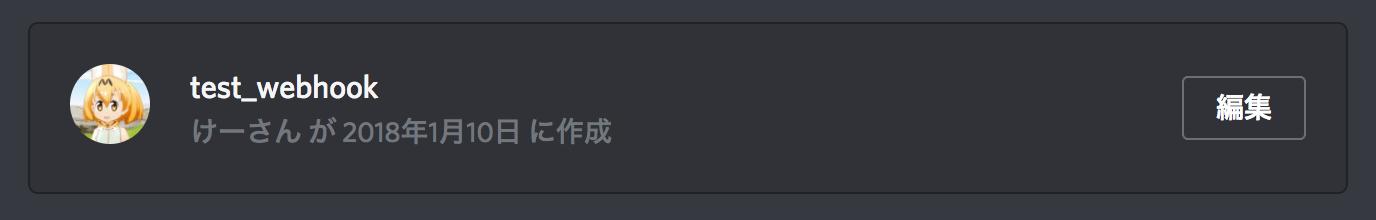 Discordの画面